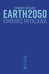 EARTH 2050