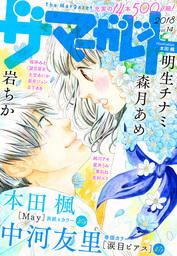 ザ マーガレット 電子版 Vol.14