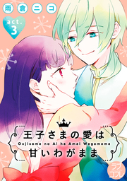 【ラブコフレ】王子さまの愛は甘いわがまま act.3