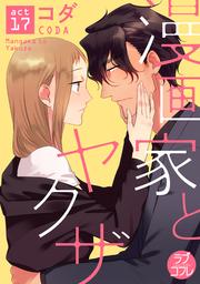 【ラブコフレ】漫画家とヤクザ act.17
