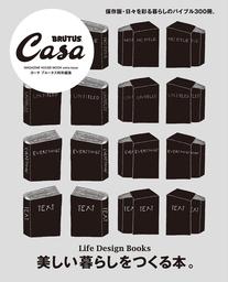 Casa BRUTUS特別編集 美しい暮らしをつくる本。