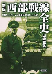[新版]西部戦線全史 死闘!ヒトラーvs.英米仏1919~1945