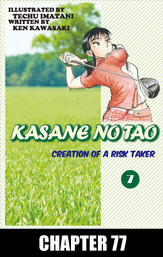 KASANE NO TAO, Chapter 77
