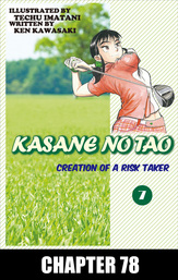 KASANE NO TAO, Chapter 78