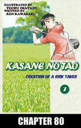 KASANE NO TAO, Chapter 80
