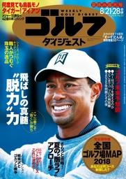 週刊ゴルフダイジェスト 2018/8/21・28合併号