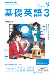 NHKラジオ 基礎英語3 2018年9月号