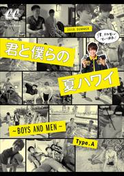 君と僕らの夏ハワイ ~BOYS AND MEN~ Type.A