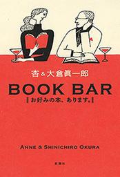 BOOK BAR―お好みの本、あります。―
