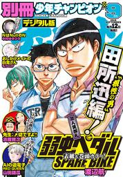 別冊少年チャンピオン2018年9月号