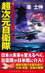 超次元自衛隊(1)時空派遣!逆襲のレイテ