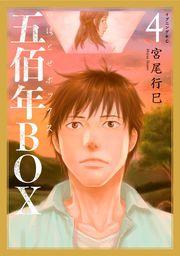 五佰年BOX(4) 【電子限定特典コメントペーパー付】