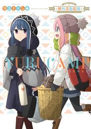 TVアニメ ゆるキャン△ 公式ガイドブック 野外活動記録