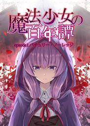 魔法少女の百年譚 Episode1