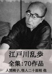 江戸川乱歩 全集70作品:人間椅子、怪人二十面相 他