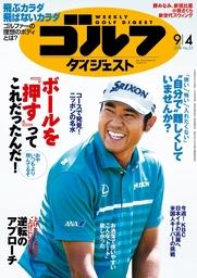 週刊ゴルフダイジェスト 2018/9/4号