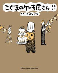 こぐまのケーキ屋さん そのに(2)