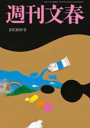 週刊文春 8月30日号
