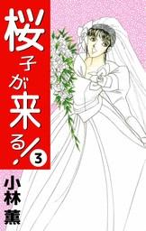 桜子が来る! 3巻