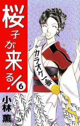 桜子が来る! 6巻