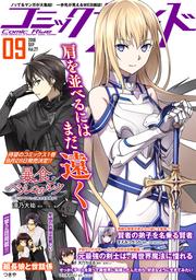 コミックライド2018年9月号(vol.27)