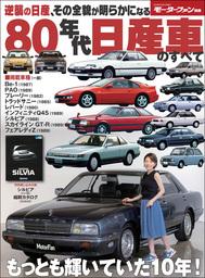 ニューモデル速報 歴代シリーズ 80年代 日産車のすべて