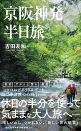 京阪神発 半日旅