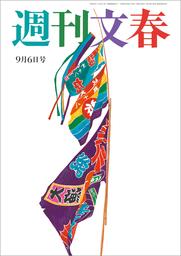 週刊文春 9月6日号