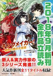 GA文庫&GAノベル2018年9月の新刊 全作品立読み(合本版)
