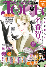 JOURすてきな主婦たち 2018年10月号[雑誌]