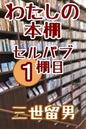 わたしの本棚 セルパブ1棚目