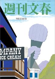 週刊文春 9月13日号