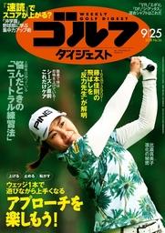 週刊ゴルフダイジェスト 2018/9/25号