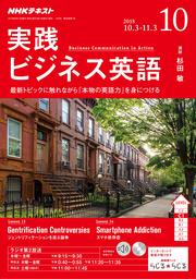 NHKラジオ 実践ビジネス英語 2018年10月号