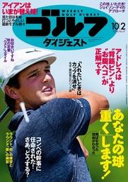 週刊ゴルフダイジェスト 2018/10/2号