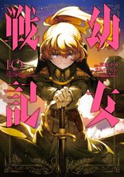 幼女戦記(10)
