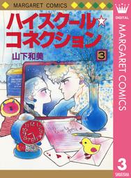 ハイスクール☆コネクション 3