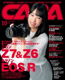 CAPA2018年10月号