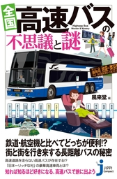 全国 高速バスの不思議と謎