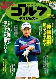 週刊ゴルフダイジェスト 2018/10/9号