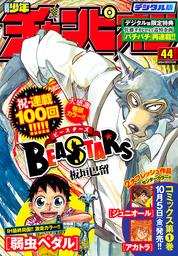 週刊少年チャンピオン2018年44号