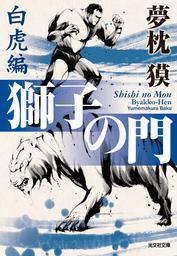 獅子の門5 白虎編