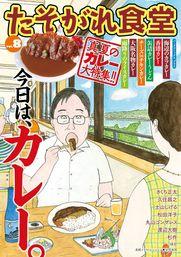 たそがれ食堂 vol.8
