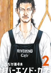 リバーエンド・カフェ : 2