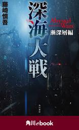 深海大戦 Abyssal Wars 漸深層編 (角川ebook)