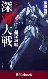 深海大戦 Abyssal Wars 超深海編 (角川ebook)