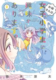 お姉さんは女子小学生に興味があります。【カラーページ増量版】(2)
