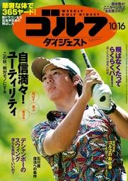 週刊ゴルフダイジェスト 2018/10/16号