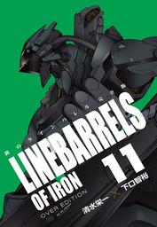 鉄のラインバレル 完全版(11)