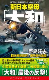 新日本空母「大和」(3)米艦隊襲来!国防軍の激闘